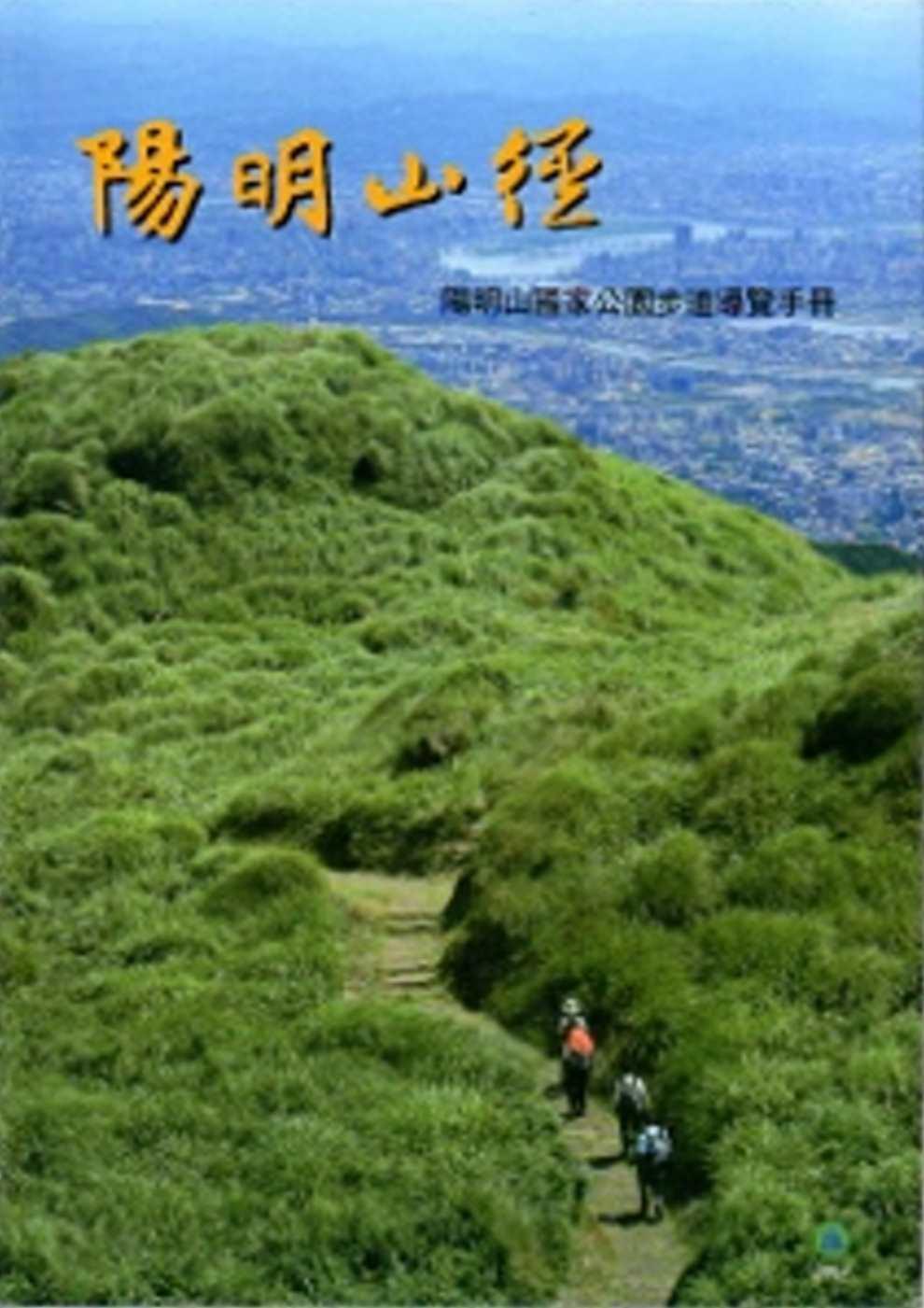 陽明山徑-陽明山國家公園步道導覽手冊(附導覽地圖)