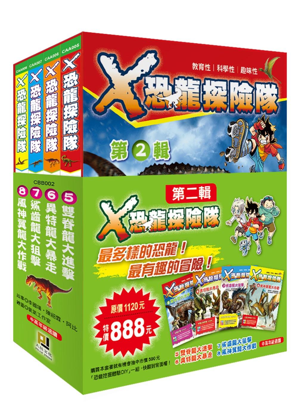 X恐龍探險隊第二輯〈5~8集〉限量套...