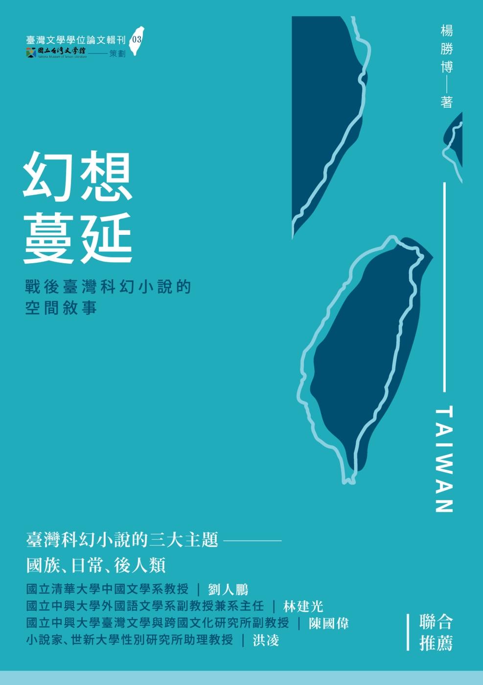 幻想蔓延:戰後台灣科幻小說的空間敘事