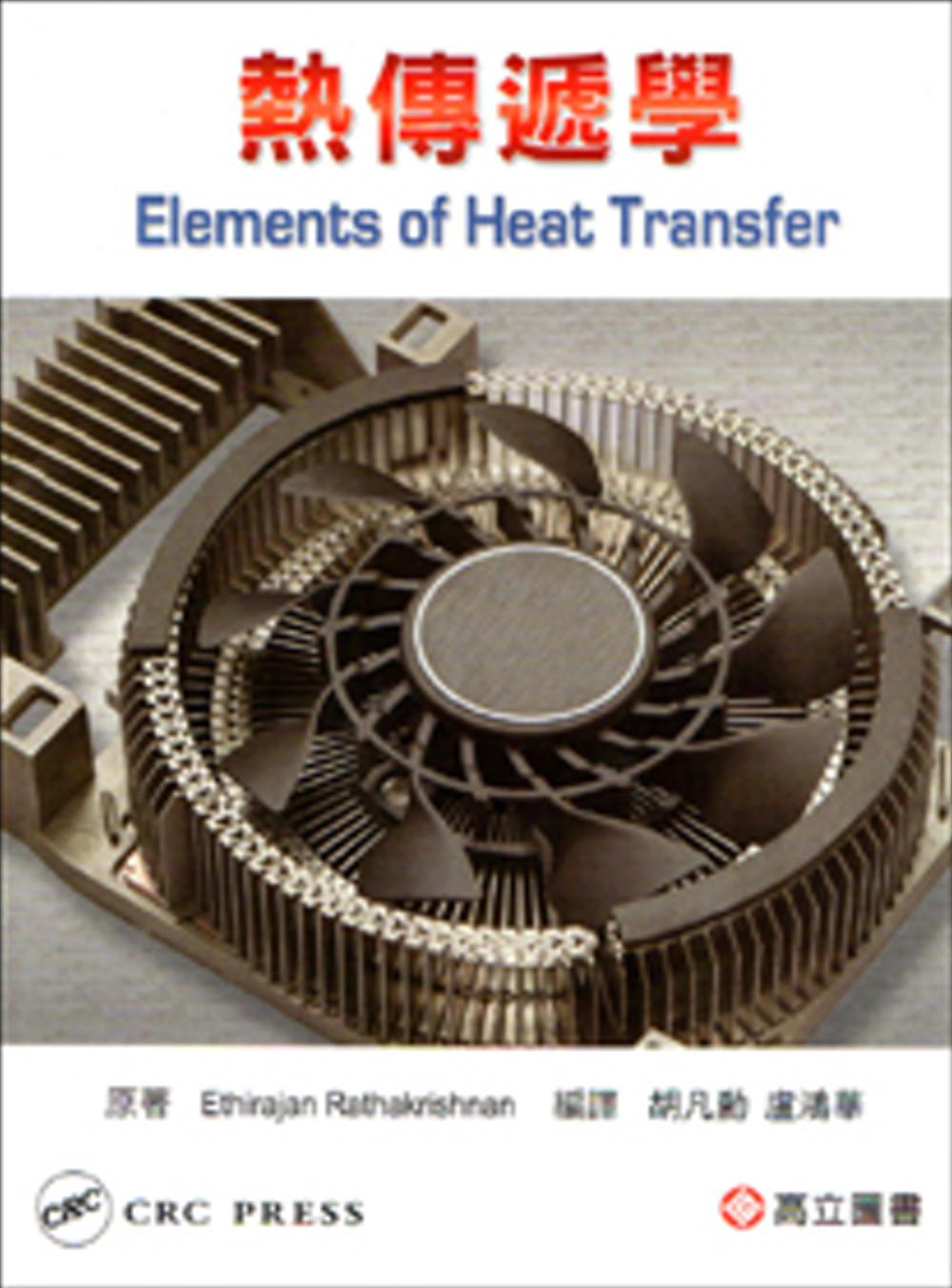 熱傳遞學 (Rathakrishnan: Elements of Heat Transfer)