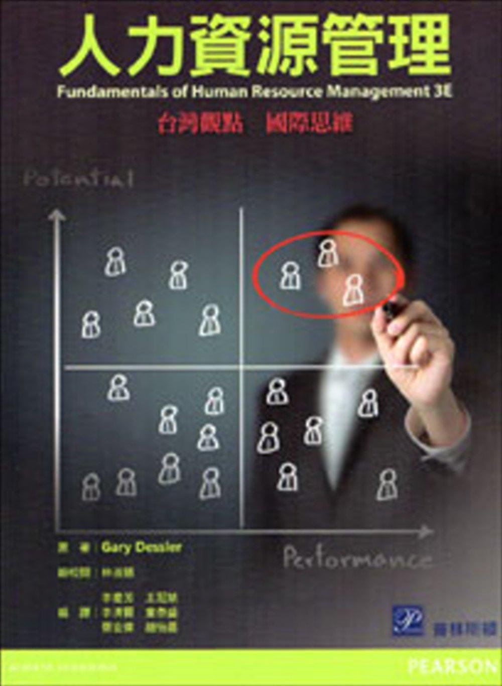 人力資源管理(二版)