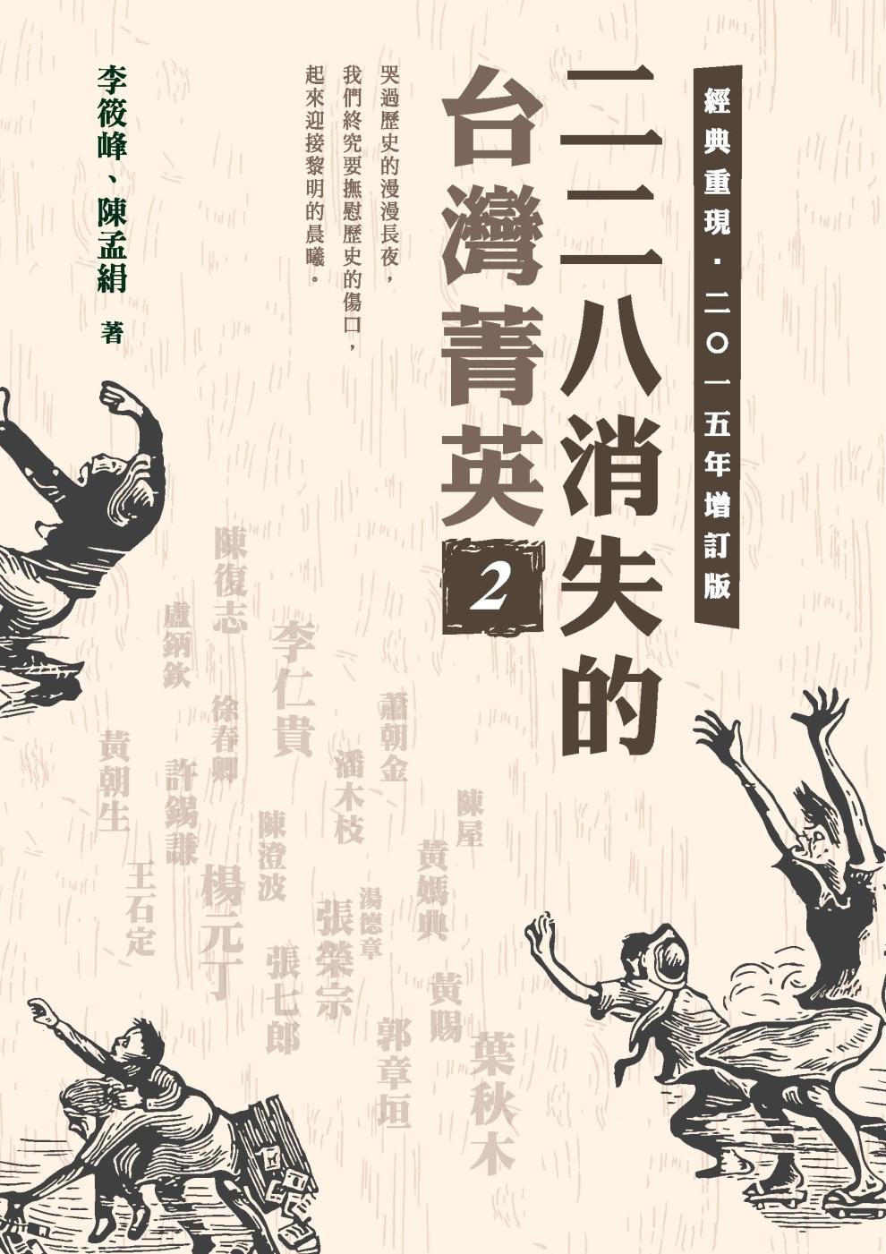 二二八消失的台灣菁英(二○一五年增訂版) 2