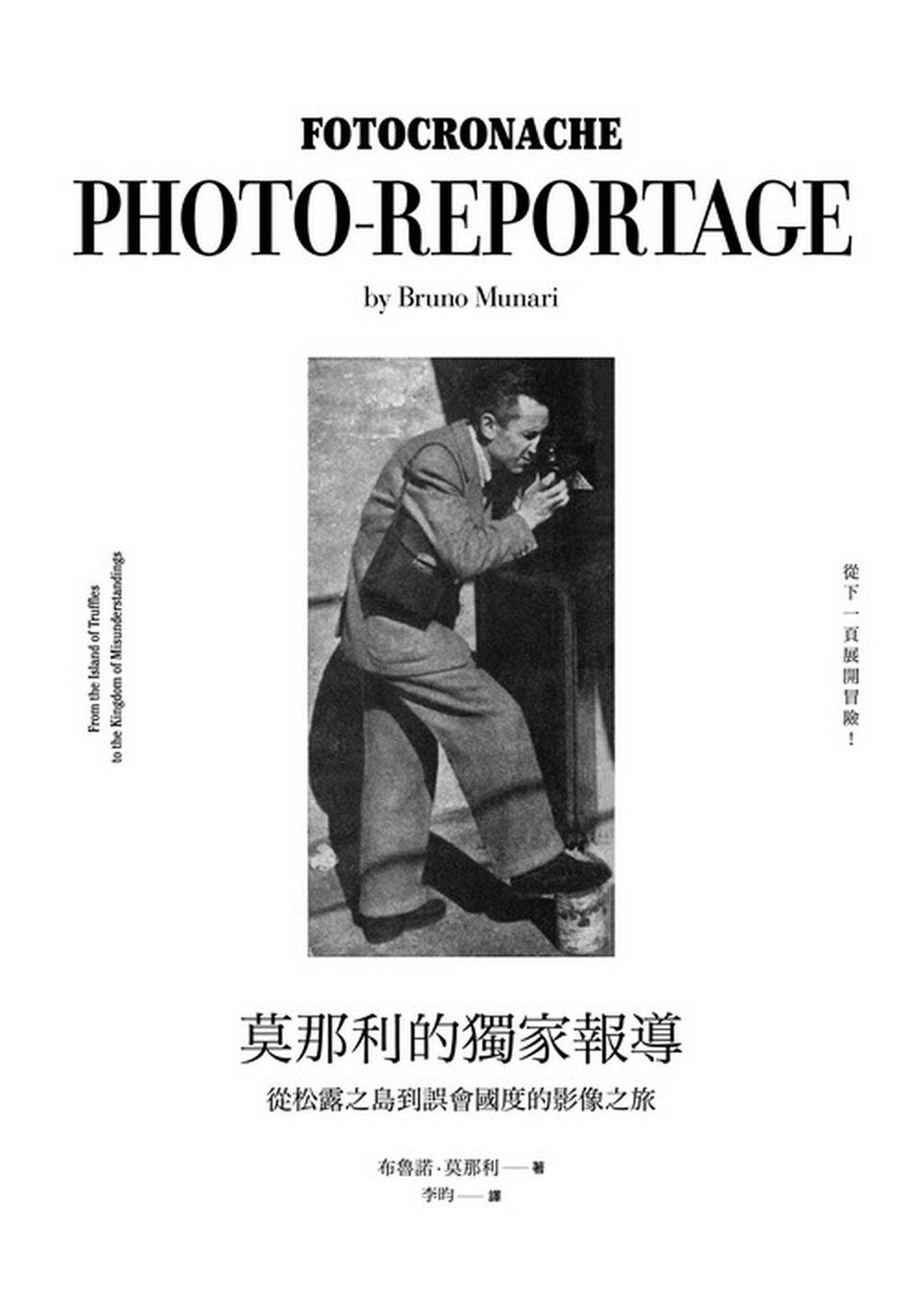 莫那利的獨家報導:FOTOCRONACHE