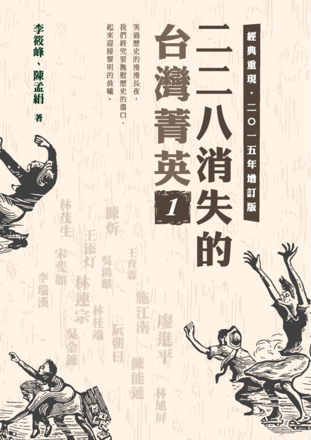二二八消失的台灣菁英 二○一五年增訂版 1