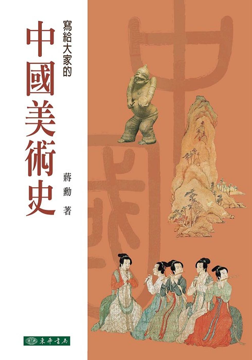 中國美術史 (平裝本)