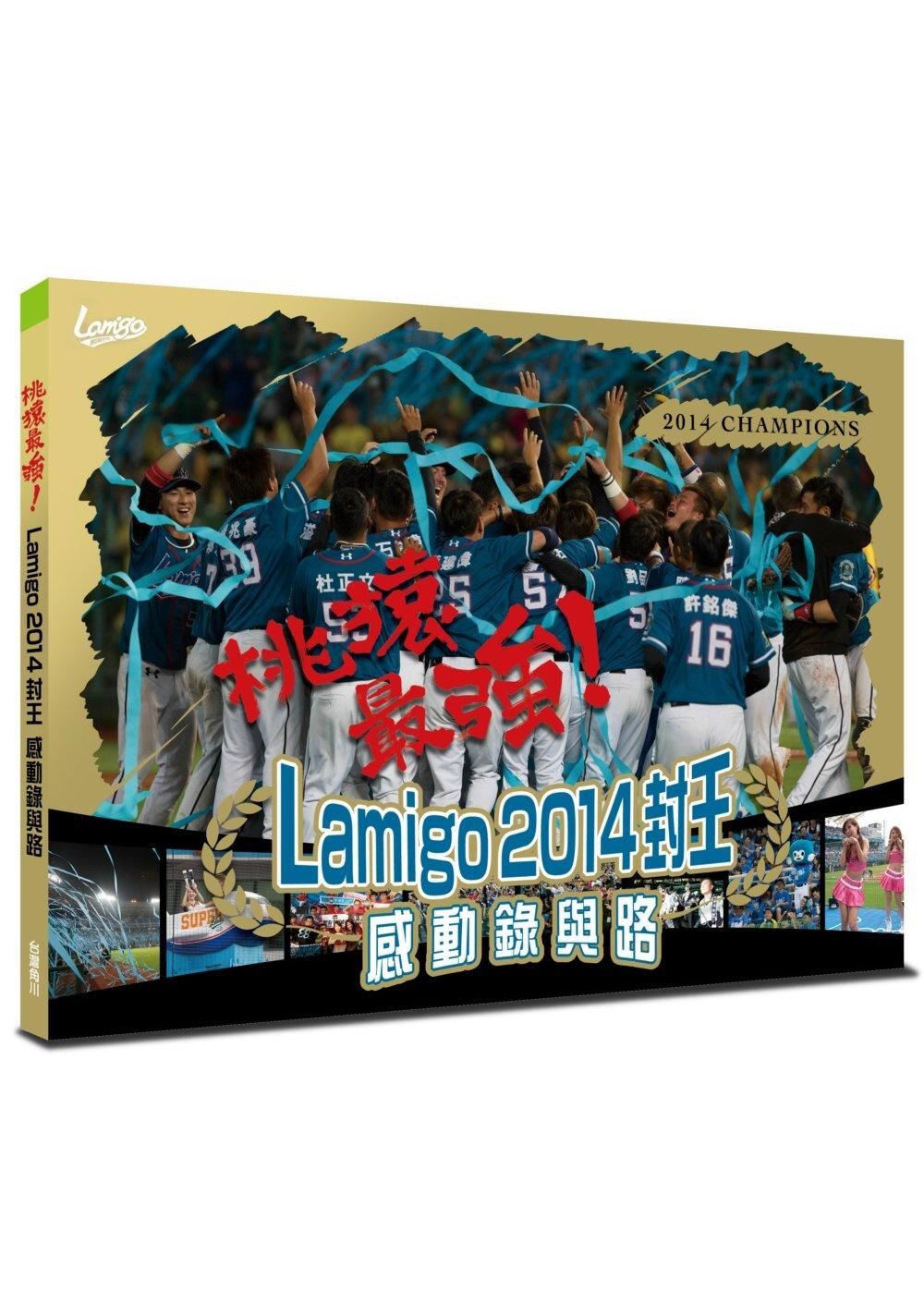 桃猿最強!Lamigo 2014封王感動錄與路