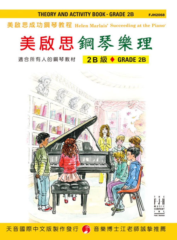 美啟思 成功鋼琴樂理~2B級
