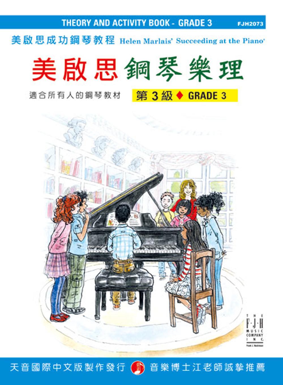 美啟思 成功鋼琴樂理~第3級