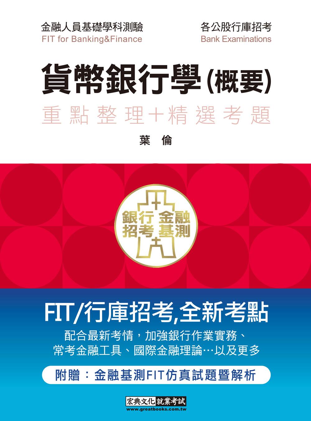 《2018細說銀行招考:貨幣銀行學(概要)》 商品條碼,ISBN:9789865644154