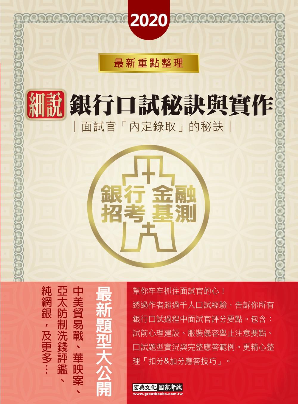 《2018細說銀行招考:口試秘訣與實作:面試官「內定錄取」的秘訣》 商品條碼,ISBN:9789865644178