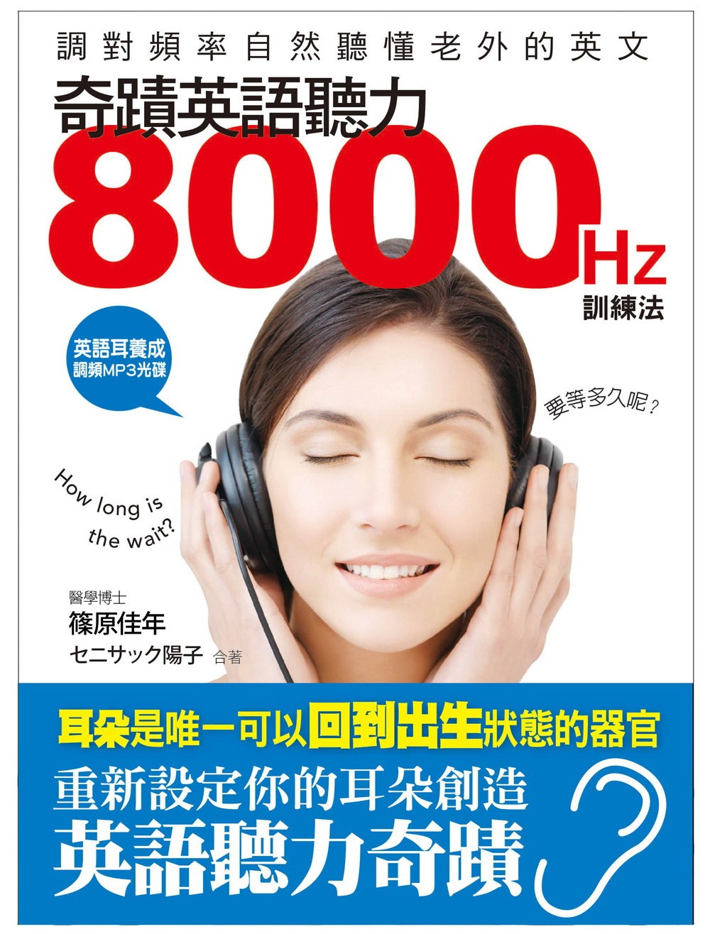 奇蹟英語聽力8000HZ訓練法:調對頻率,自然聽懂老外的英文 附英語耳養成 調頻MP3光碟