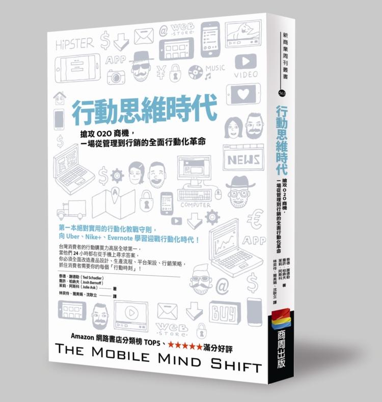 行動思維時代:搶攻O2O商機,一場從管理到行銷的全面行動化革命