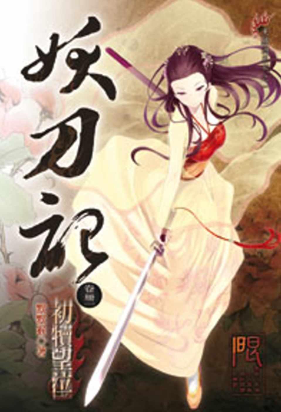 妖刀記41(限)