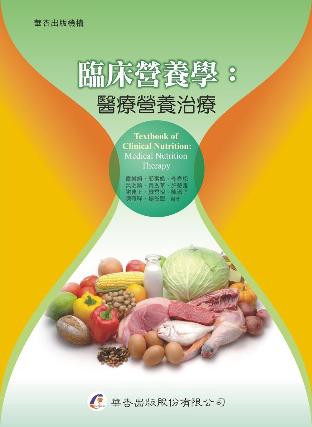 臨床營養學:醫療營養治療