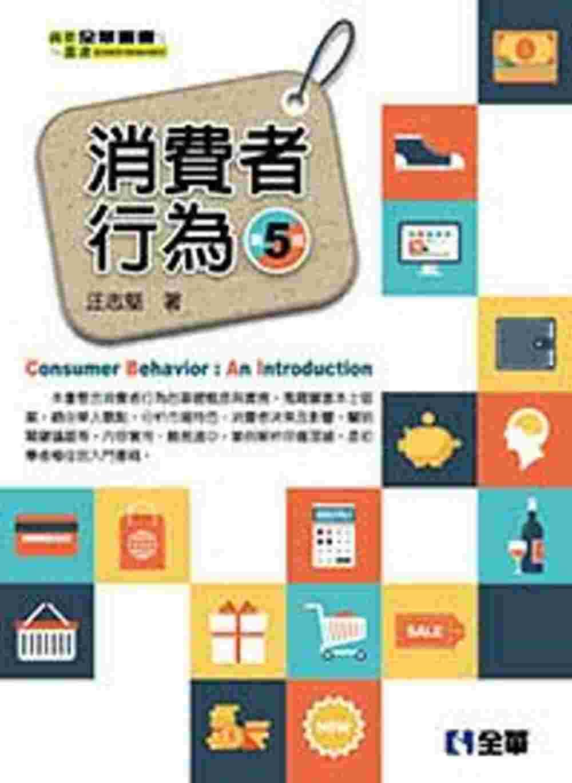 消費者行為^(第五版^)