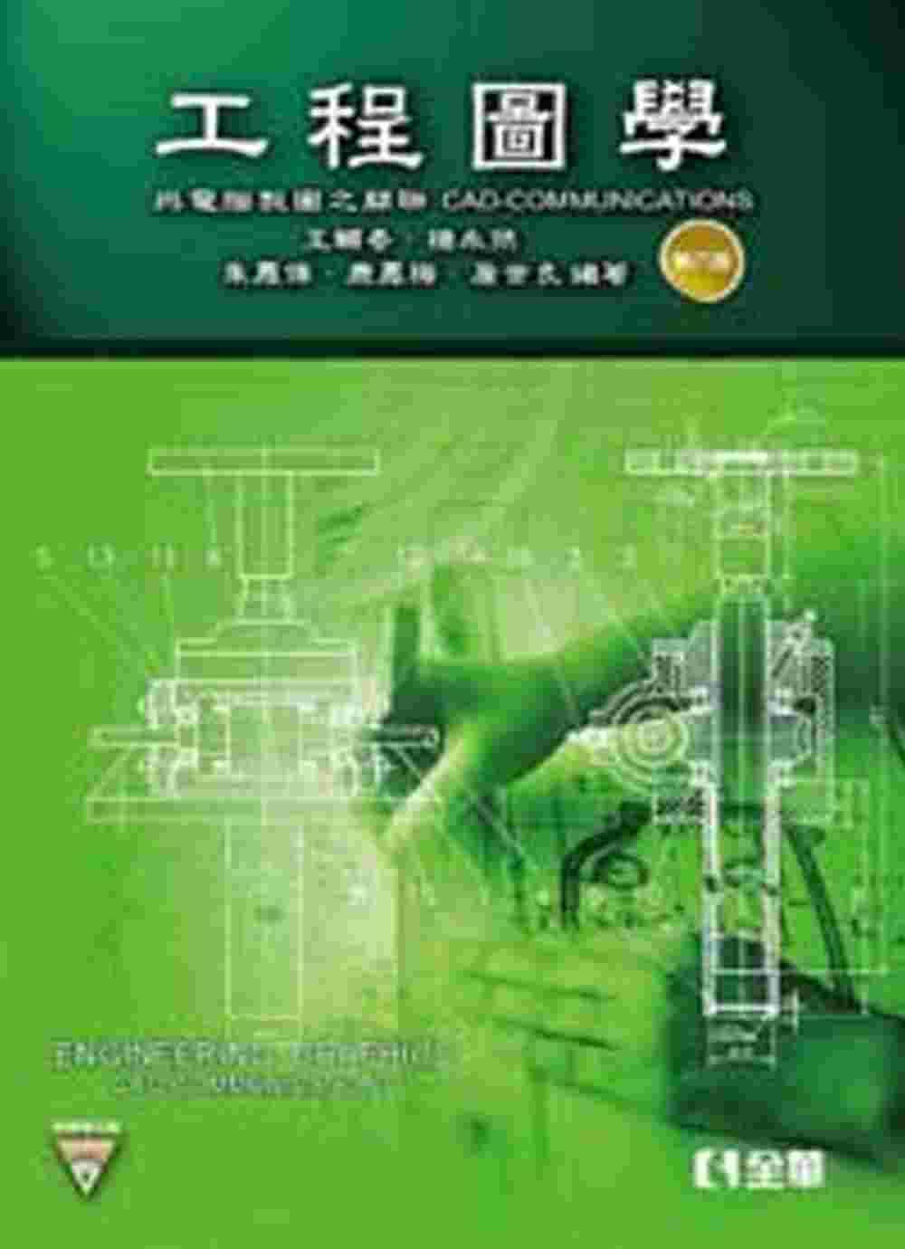 工程圖學:與電腦製圖之關聯(第六版)(附教學光碟)