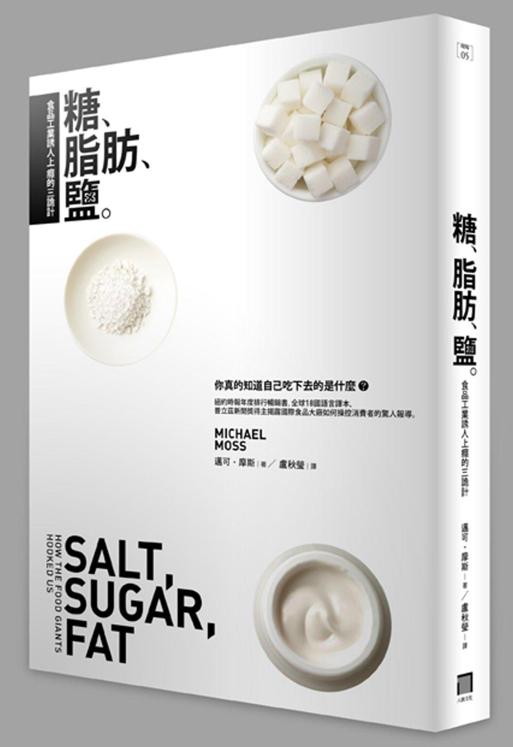 糖、脂肪、鹽:食品工業誘人上癮的三詭計