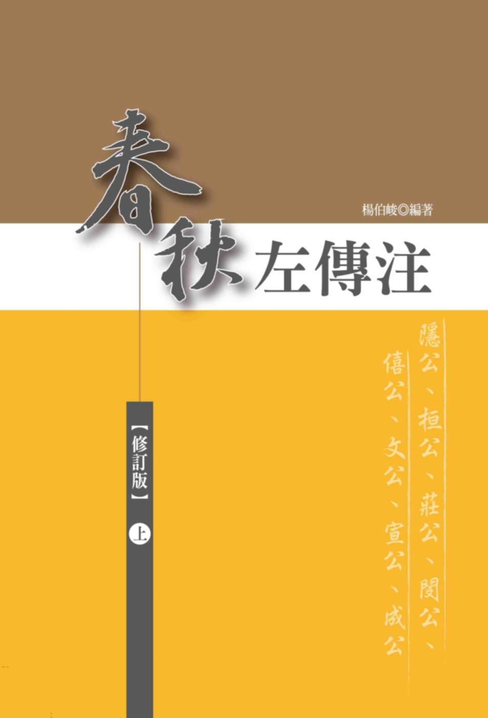 春秋左傳注(上)【精裝、修訂版】