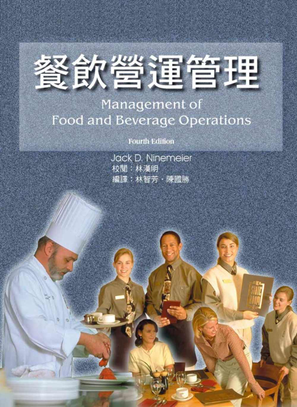餐飲營運管理(2版)
