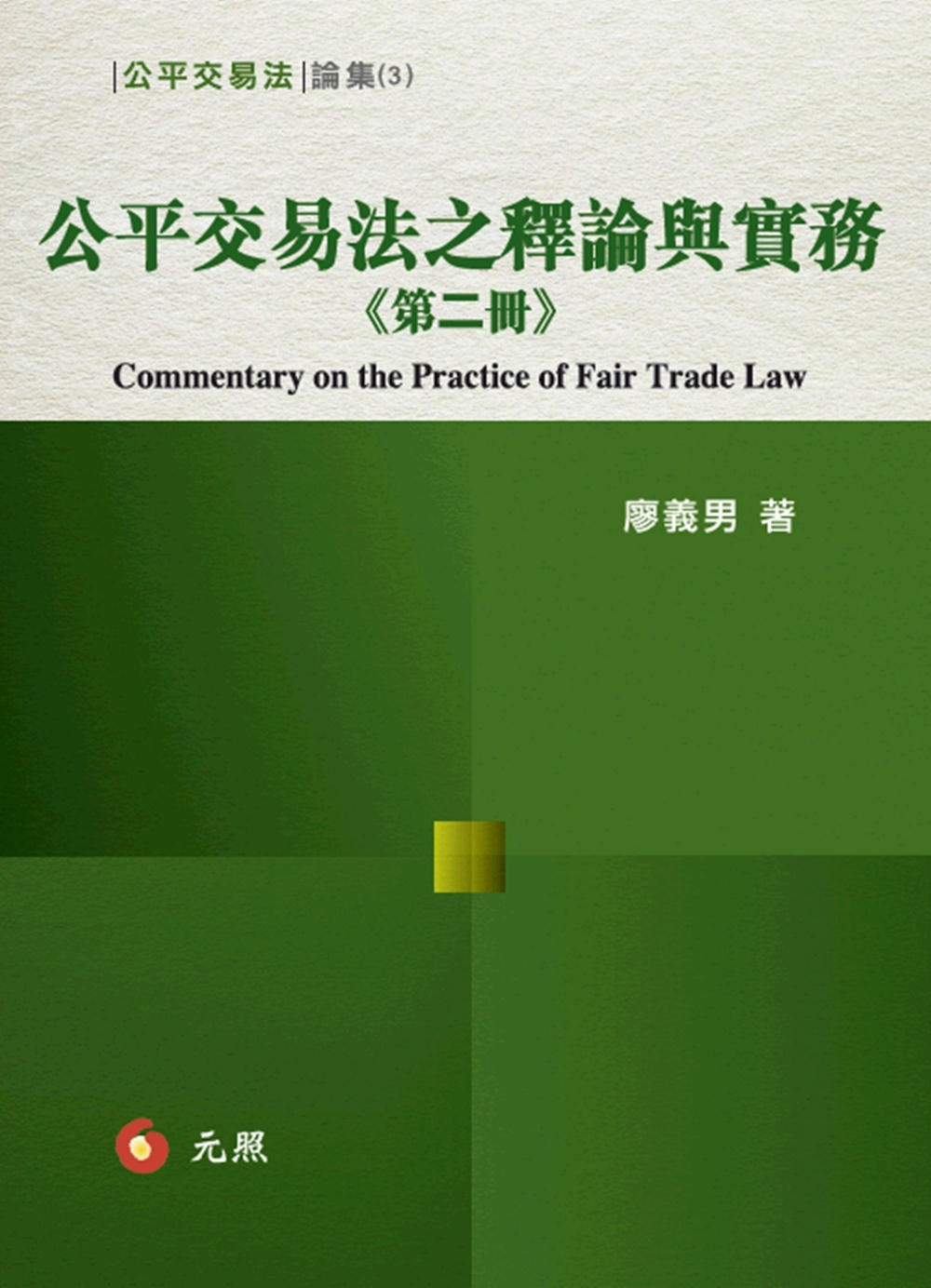 公平交易法之釋論與實務(第二冊)