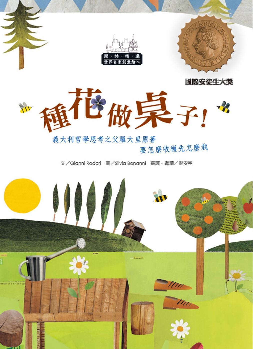 世界名家 繪本:種花做桌子^(1書1CD^)