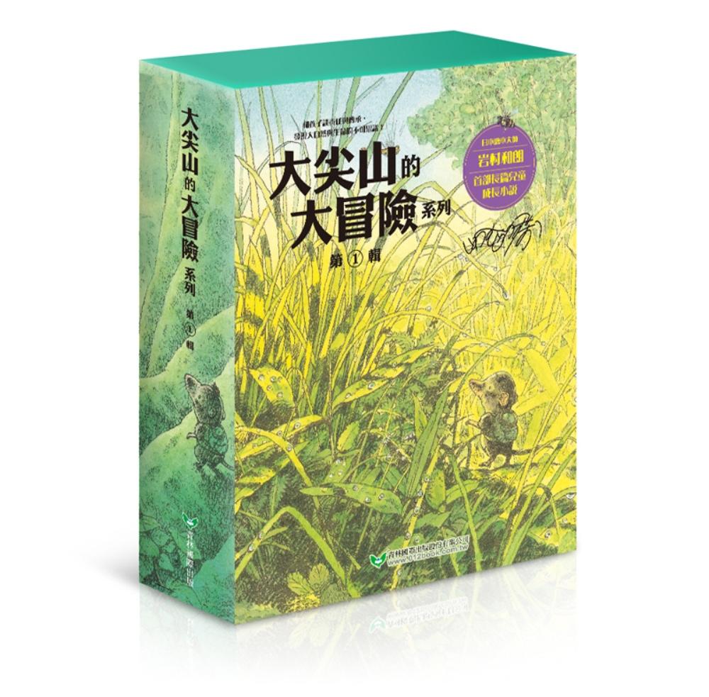 大尖山的大冒險系列套書第一輯(1-4冊)(風的草原+黃昏的暴雨森林+月夜的蘑菇+飛天的烏魯魯)