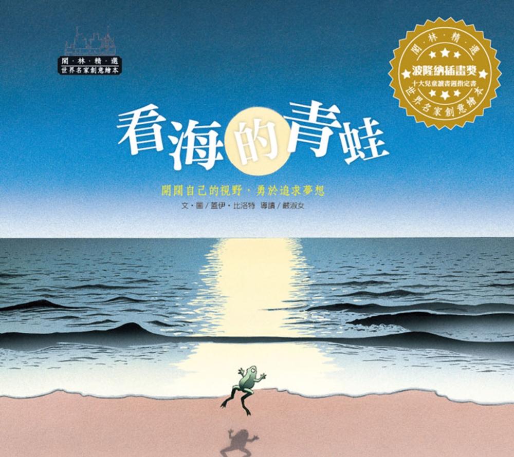 世界名家創意繪本:看海的青蛙(1書1CD)