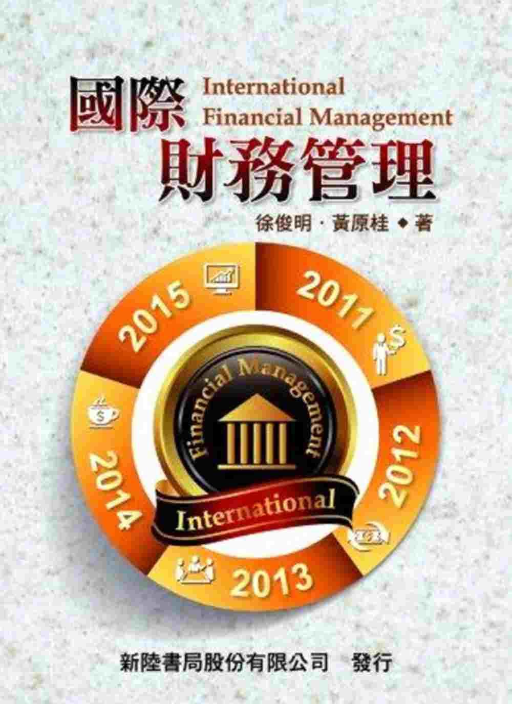 國際財務管理1/E