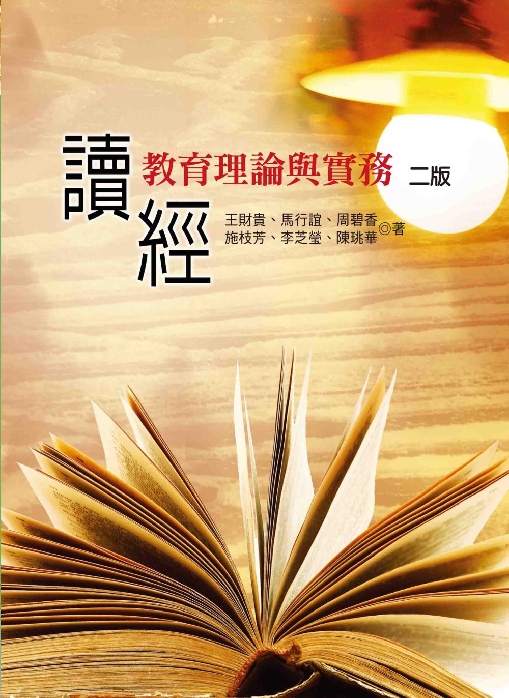 讀經教育理論與實務 (二版)