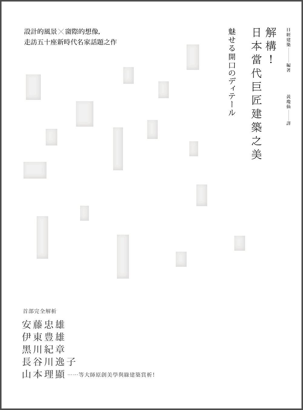 解構!日本當代巨匠建築之美:設計的風景X窗際的想像,走訪五十座新時代名家話題之作