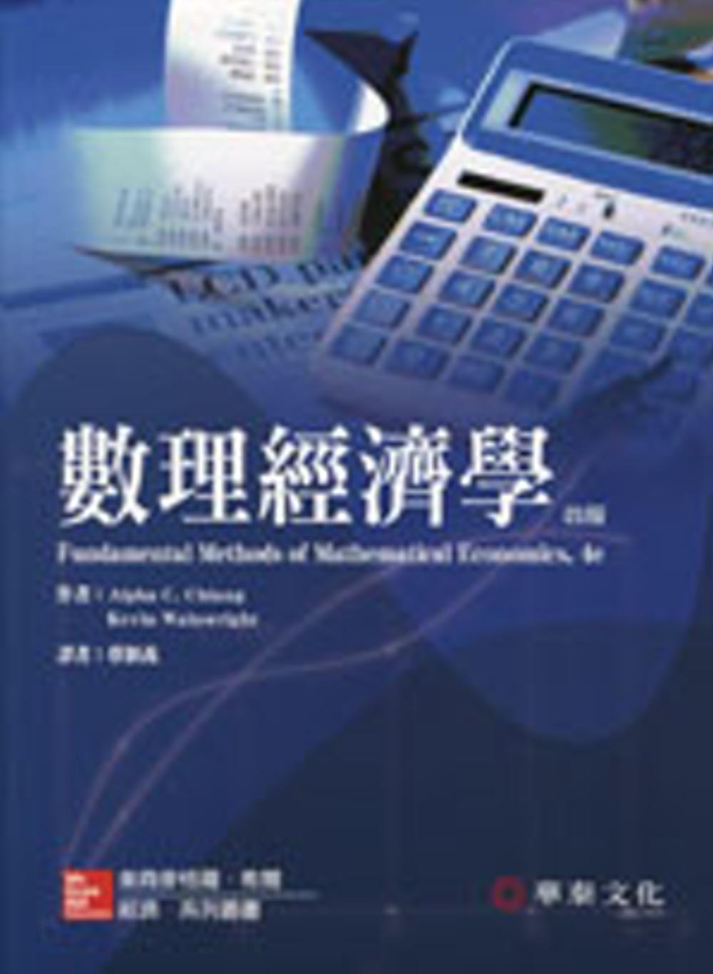 數理經濟學 (Chiang/Fundamental Methods of Mathematical Economics 4/e)