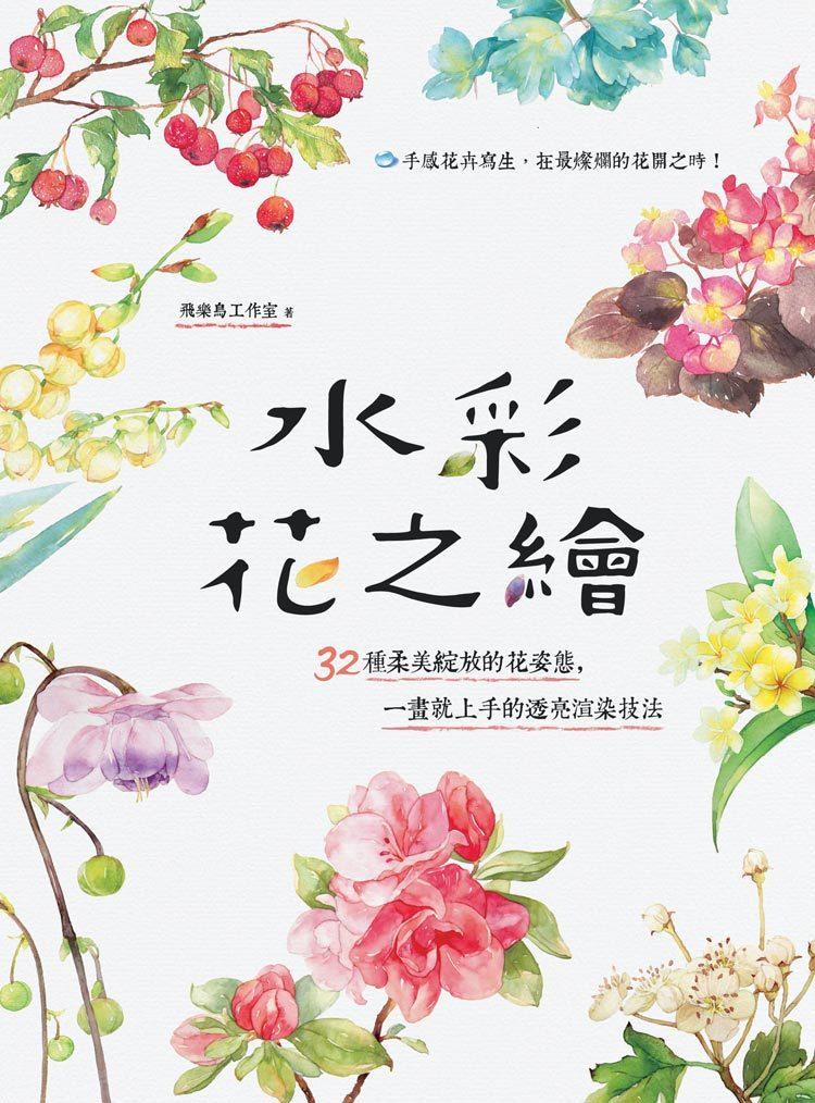 水彩花之繪:32種柔美綻放的花姿態,一畫就上手的透亮渲染技法