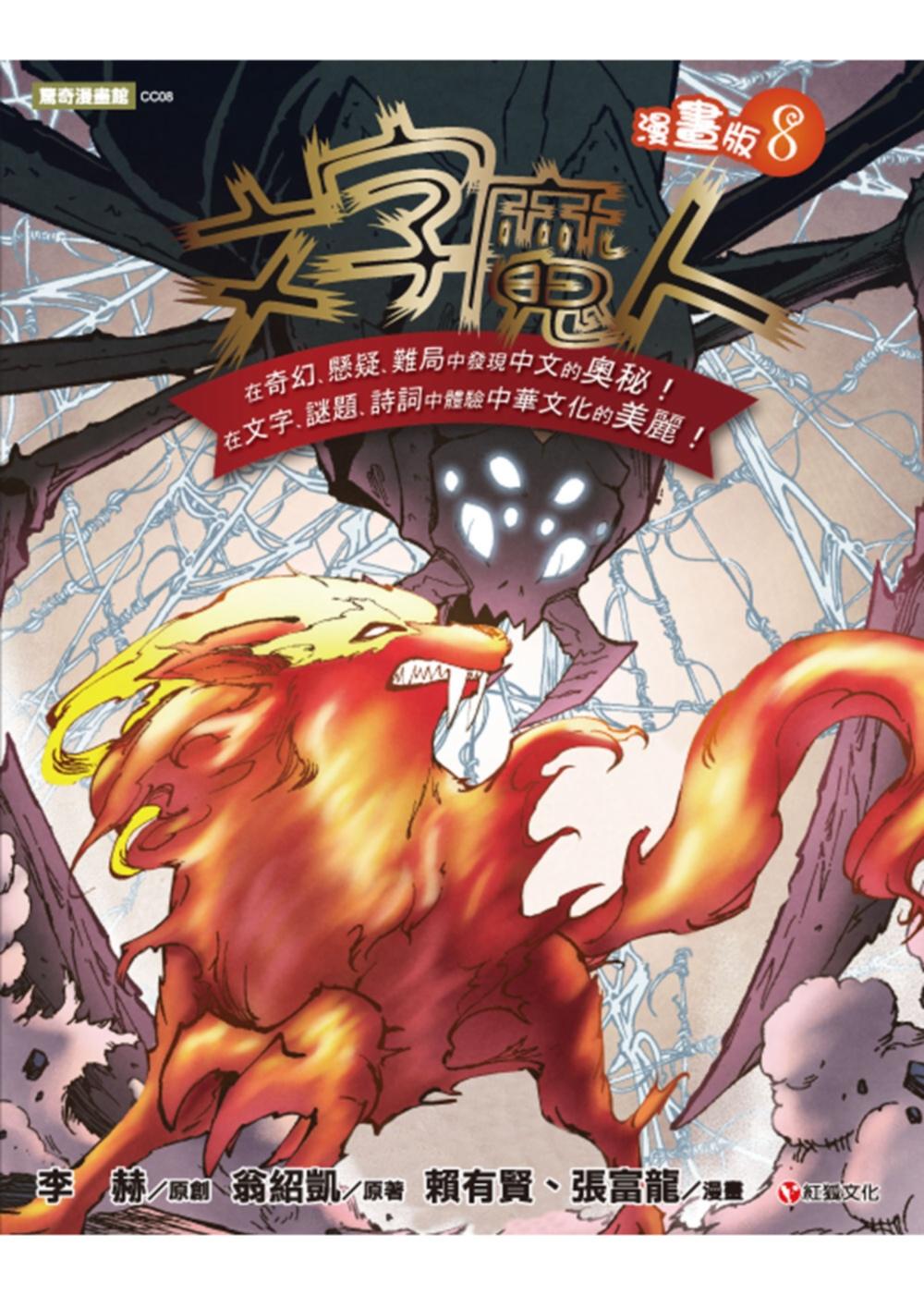 文字魔人漫畫版 8