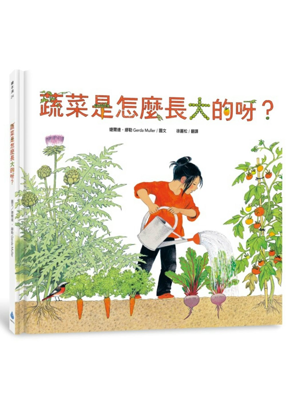 ◤博客來BOOKS◢ 暢銷書榜《推薦》蔬菜是怎麼長大的呀?