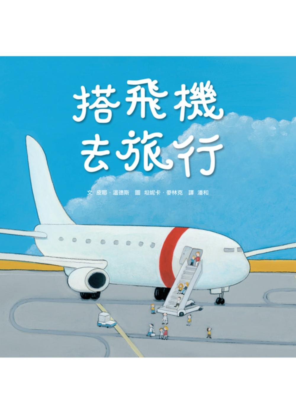 搭飛機去旅行