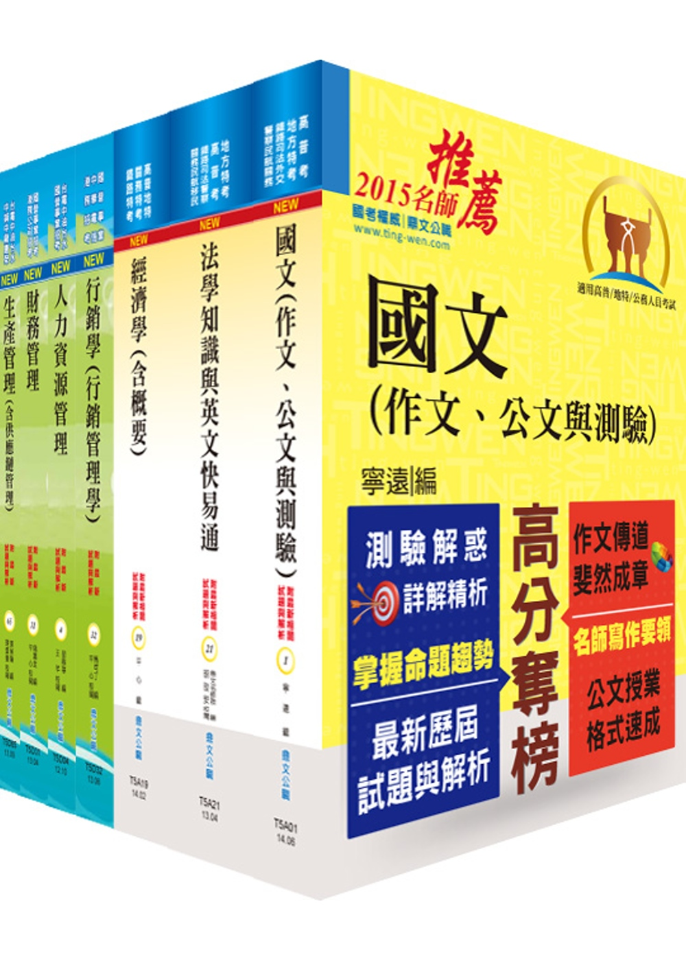 高考三級(企業管理)套書(不含企業政...