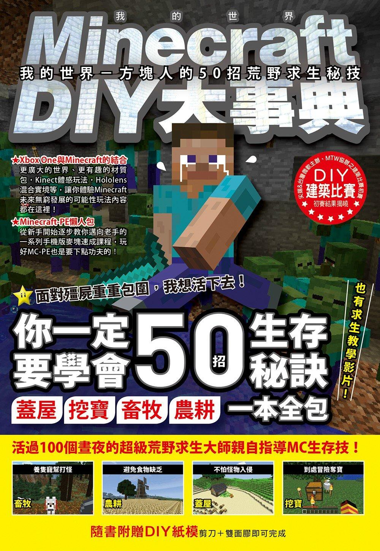 Minecraft^(當個創世神^)DIY大事典:我的世界~方塊人的50招荒野求生秘技