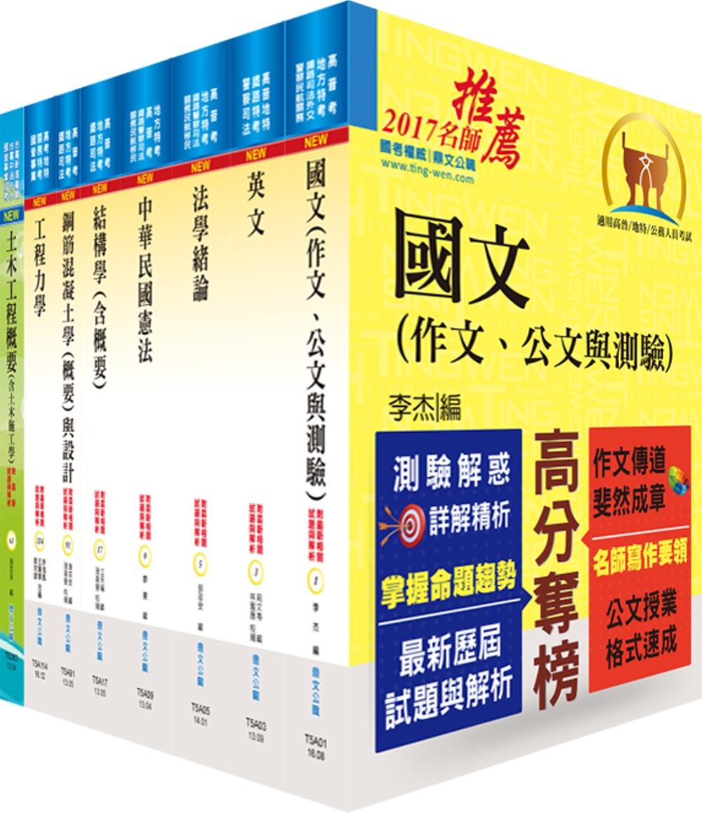 普考(土木工程)套書(不含測量學概要)(贈題庫網帳號、雲端課程)
