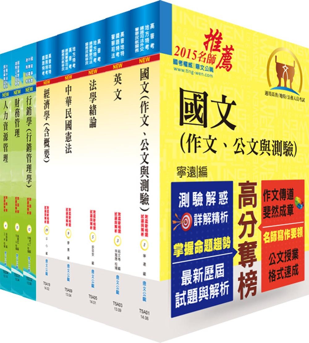 普考(企業管理)套書(贈題庫網帳號1組)