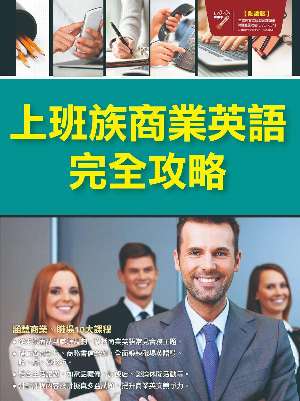上班族商業英語完全攻略(點讀版)【書 + 1片DVD電腦互動光碟 + 1本解答本】