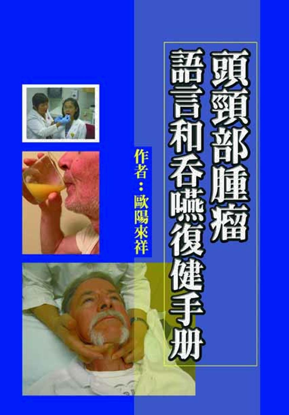頭頸部腫瘤語言和吞嚥復健手冊