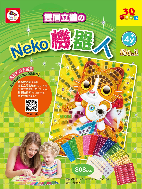 3Q 拼貼01:Neko機器人^(2張 拼貼圖卡 11色立體貼紙 鑽石貼紙 雙面泡棉貼紙^