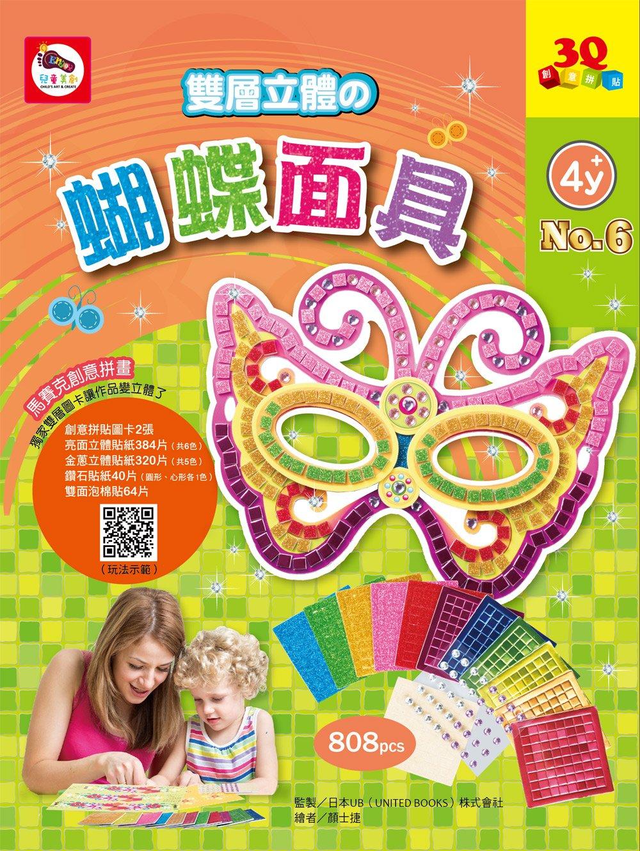 3Q 拼貼06:蝴蝶面具^(2張 拼貼圖卡 11色立體貼紙 鑽石貼紙 雙面泡棉貼紙^)
