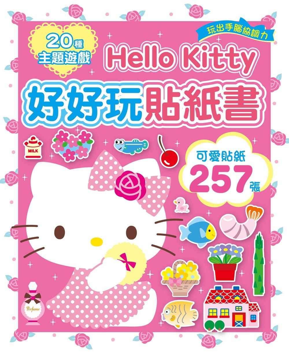 Hello Kitty好好玩貼紙書