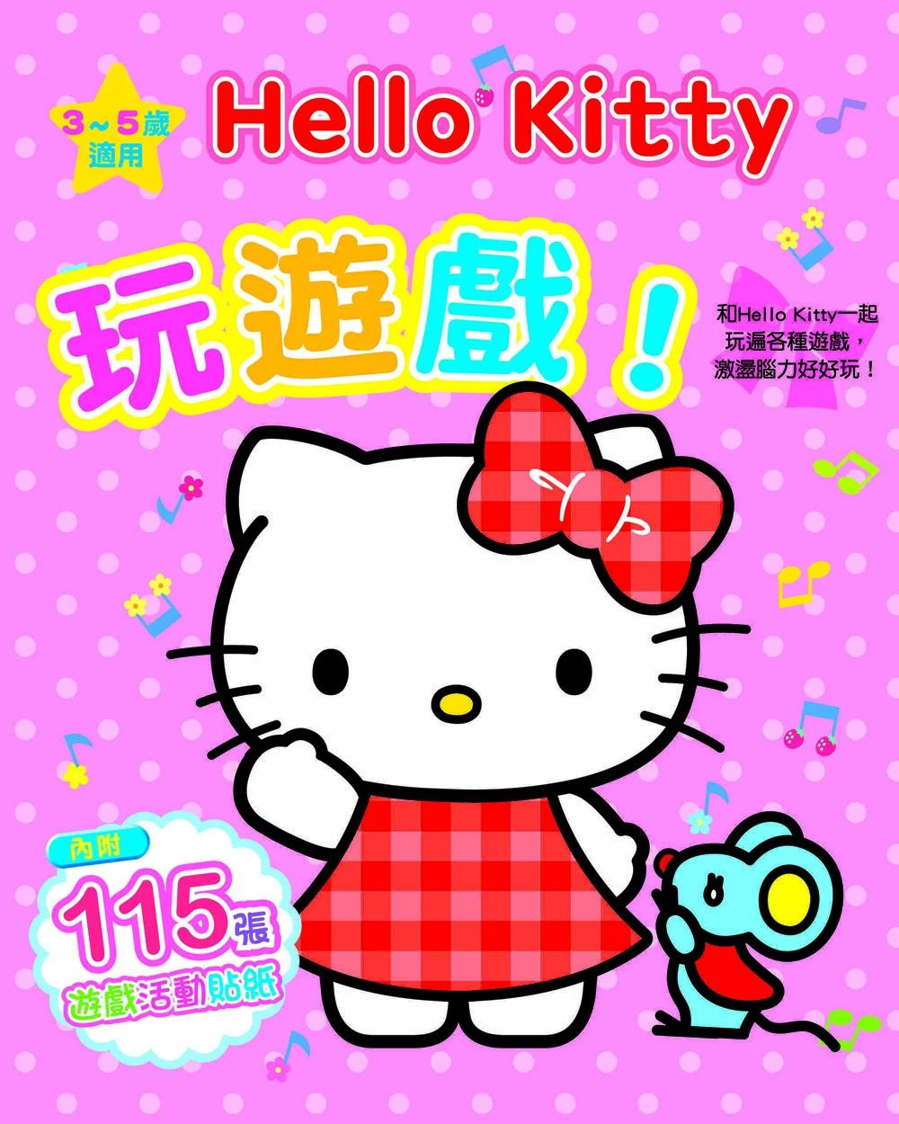 Hello Kitty玩遊戲