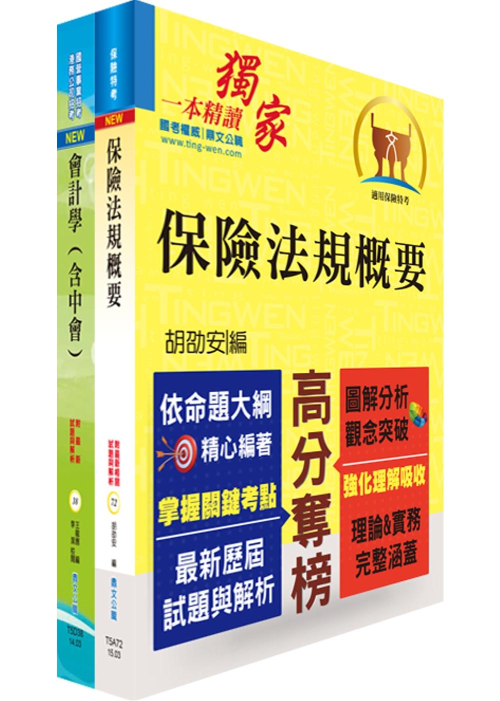 臺銀人壽六職等(財務會計)套書(贈題庫網帳號1組)