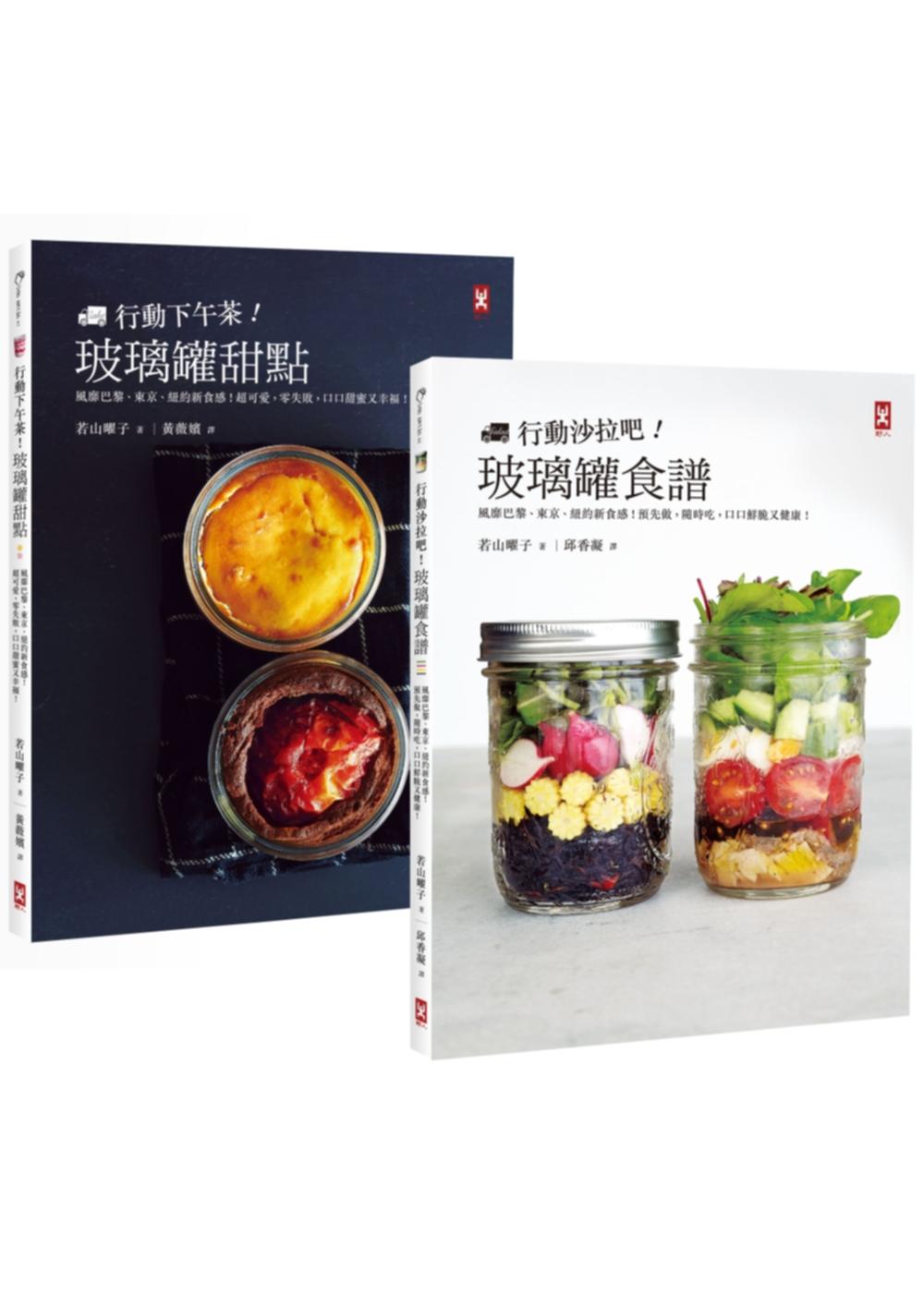 玻璃罐食譜(套書):行動沙拉吧X下午茶甜點,風靡全球的美味新食感革命!