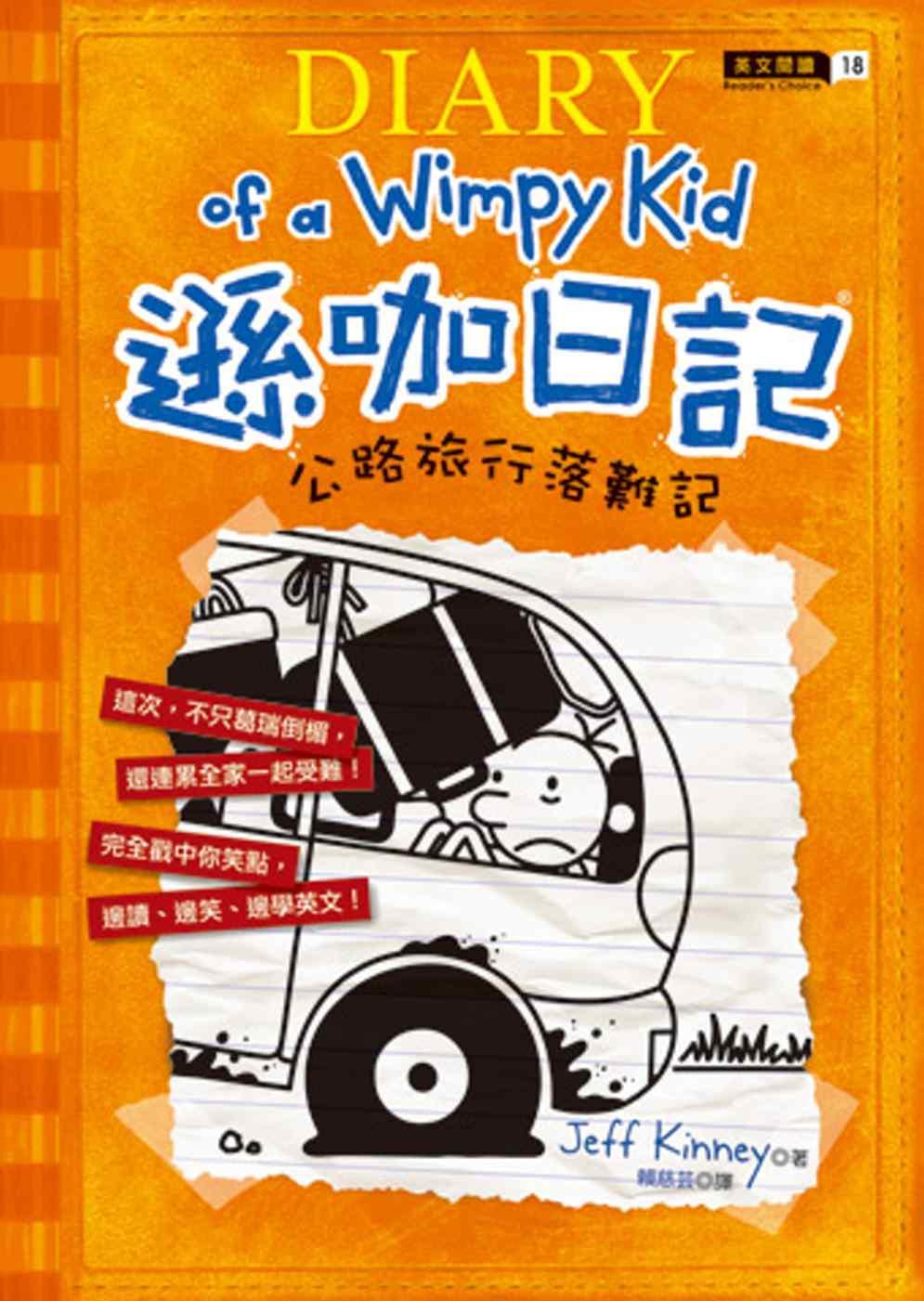 遜咖日記:公路旅行落難記(平裝)