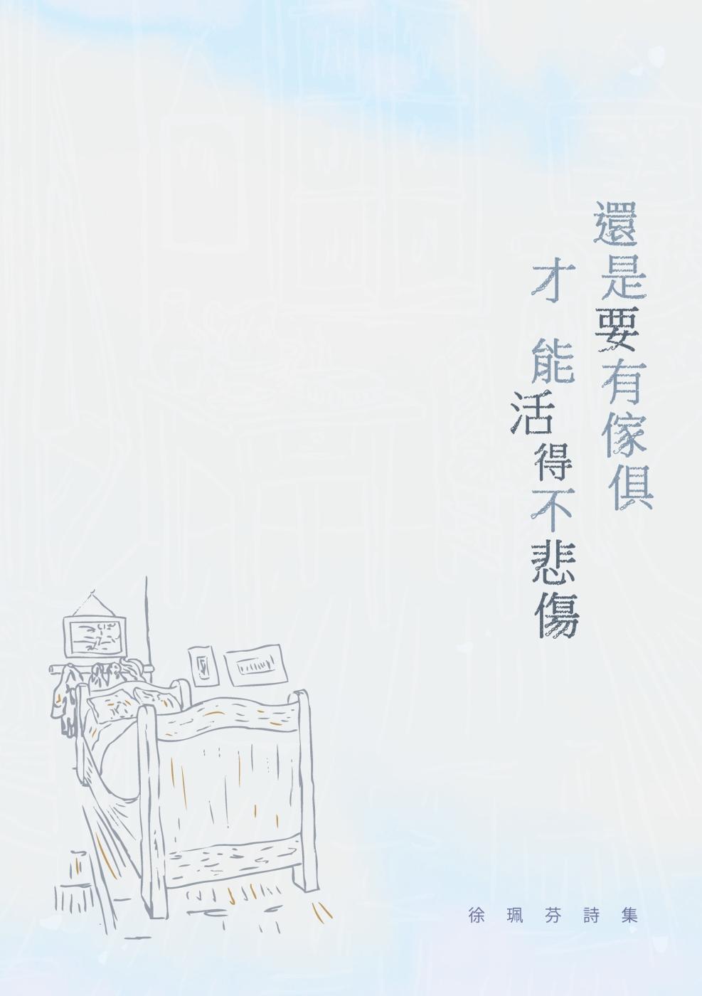 還是要有傢俱才能活得不悲傷:徐珮芬詩集