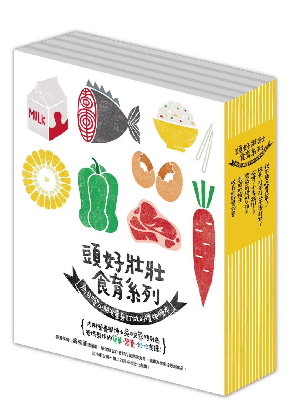 【頭好壯壯食育系列繪本】套書(全6冊,超值加贈吳映蓉私房食譜)